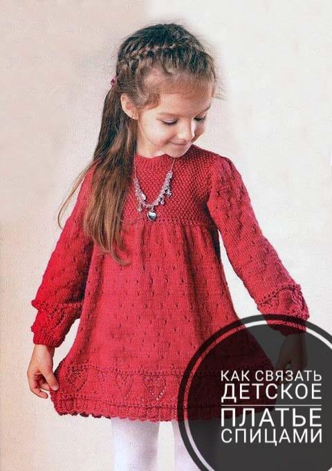 9dc7b8c214644fe Платье спицами для девочки, 13 моделей с описанием и схемами ...