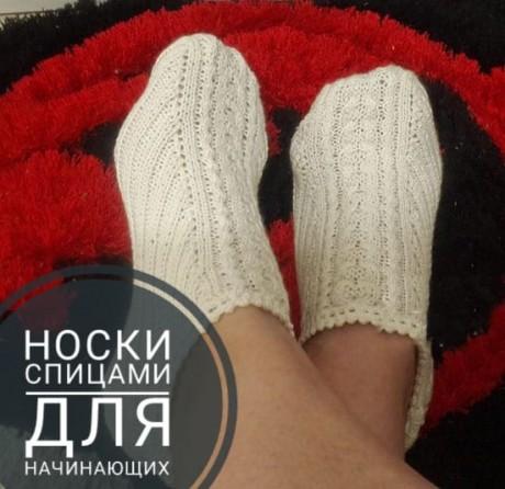 вяжем носки спицами, советы начинающим