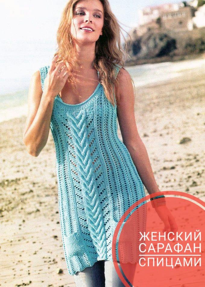 9b7933669ad6 Сарафан спицами для женщин, 20 моделей с описанием и видео, Вязание ...