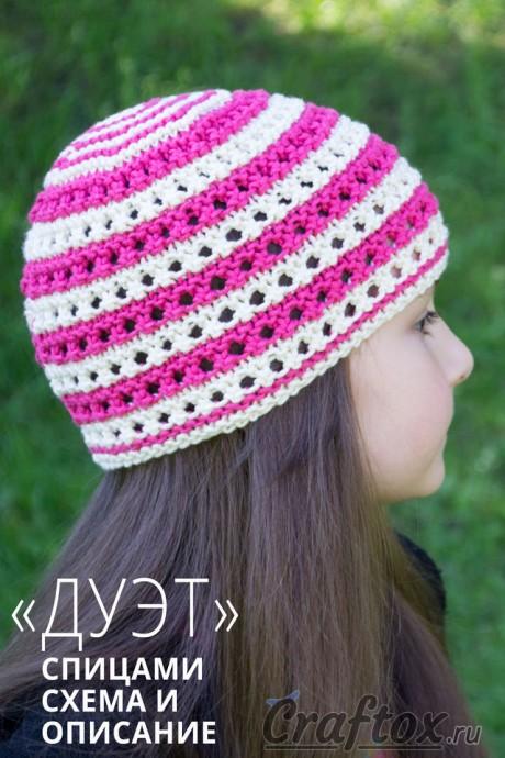 ажурная шапочка для девочки Дуэт