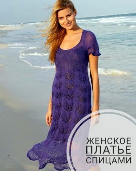 24e9c5befa89e2d Платье спицами, 12 интересных моделей для зимы и лета, Вязание для ...