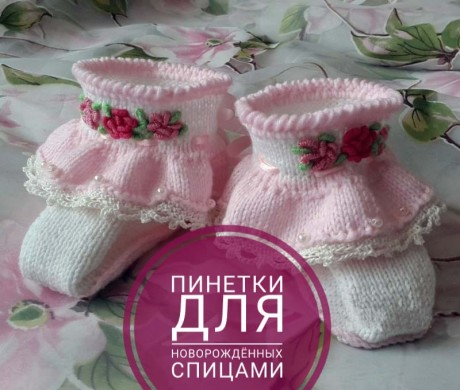 пинетки спицами для новорожденных 32 модели с описанием и мастер