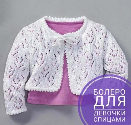 вязаное спицами болеро для девочки