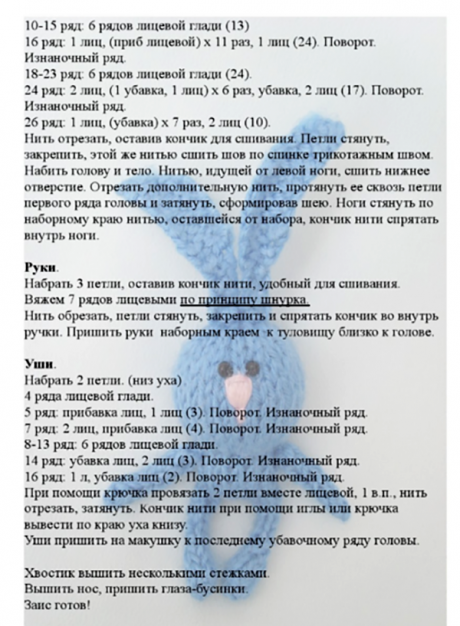Мини - заяц спицами