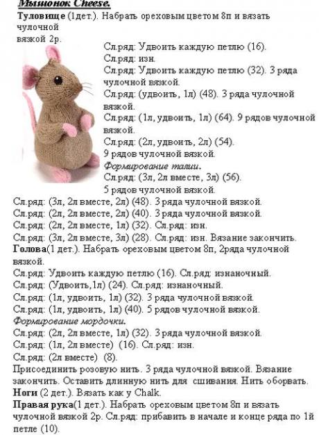 Игрушка Мышка спицами