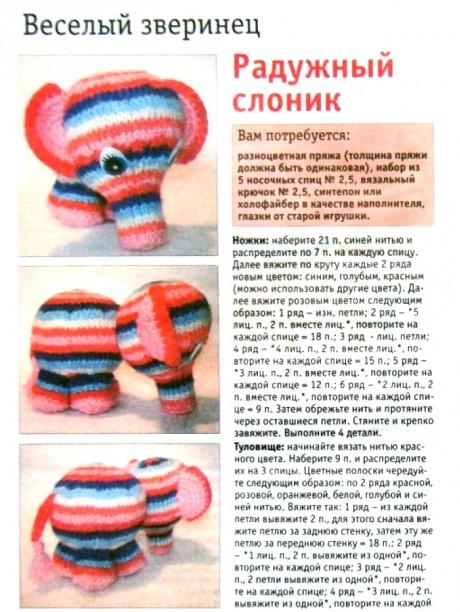 игрушка радужный слон спицами