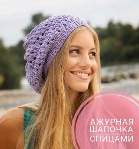 вязание спицами ажурной шапки