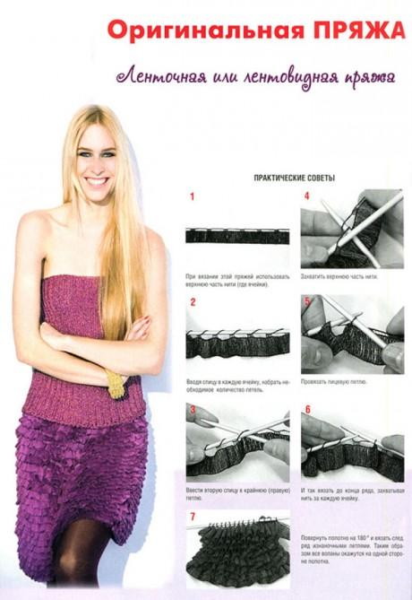Как связать юбку из ленточной пряжи спицами