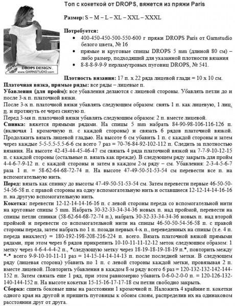 Белая летняя кофточка с кокеткой - описание и схемы вязания