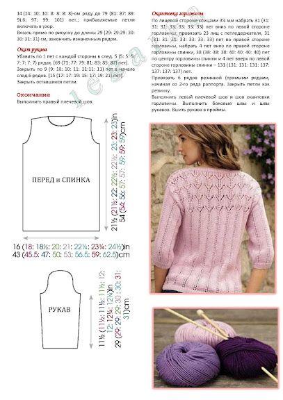 описание и схемы вязания свитера спицами