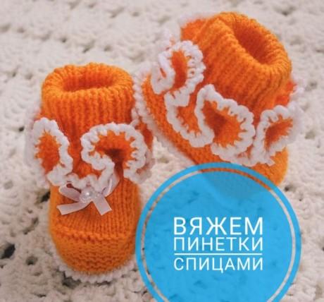 pinetki-460x428 Как связать пинетки для новорожденного спицами? Пошаговые мастер-классы для начинающих