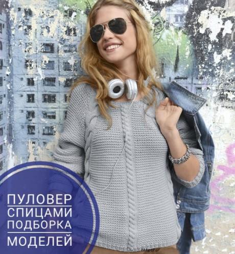 Вяжем спицами модные пуловеры женские, мужские и детские со схемами. Вязание спицами.