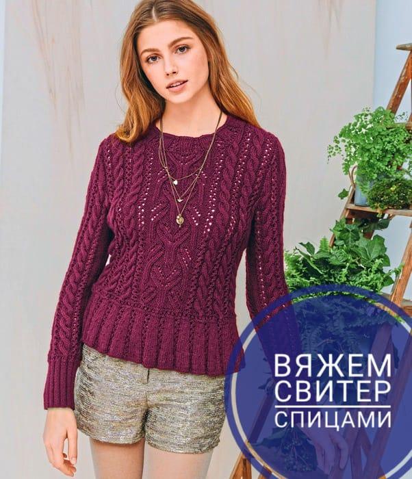 свитер спицами 20 моделей с описанием и схемами вязания вязание