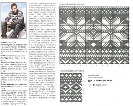 схемы и описание мужского свитера спицами