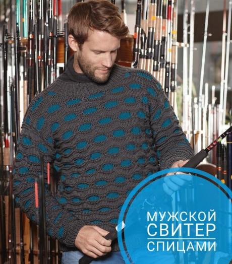 Как связать спицами мужской свитер. Вязание спицами.