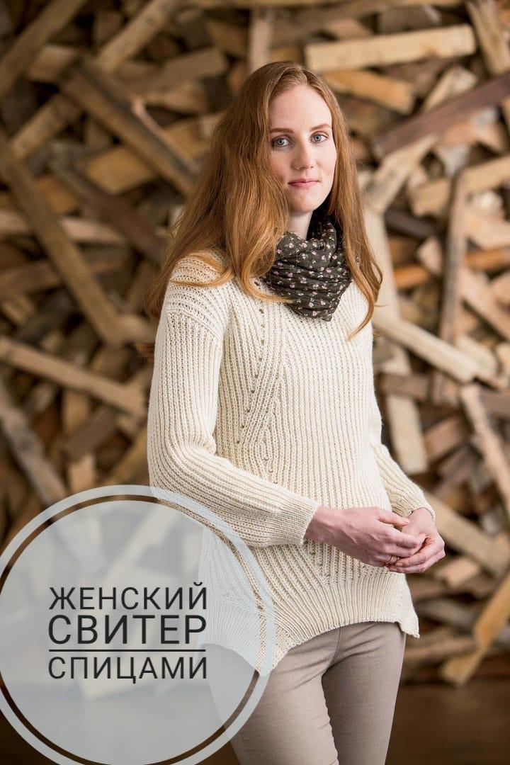 свитер женский спицами 24 модели с описанием и видео уроками