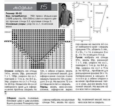 схемы и описание джемпера спицами