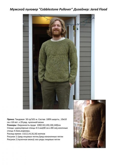 Описание свитера из интернет