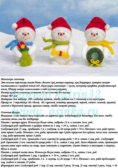 Снеговики - новогодние игрушки связаны спицами