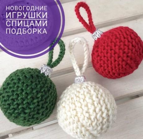 Подборка схем и описаний по вязанию спицами новогодних игрушек. Вязание спицами.