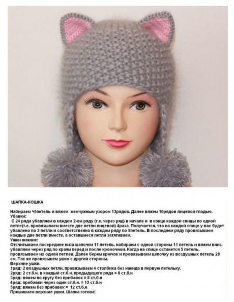 Серая шапка - кошка спицами