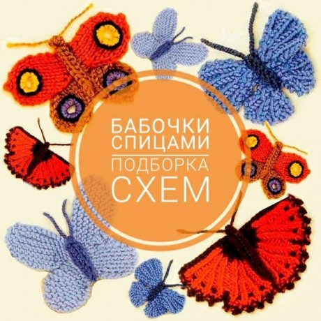 Вяжем спицами красивые мотивы и узоры бабочка. Вязание спицами.
