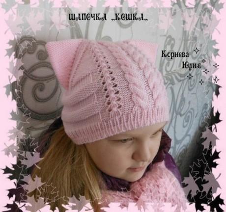 Розовая кото-шапка спицами от Юли Корневой
