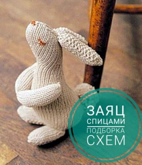 Подборка схем и описаний вязания красивых зайцев спицами. Вязание спицами.