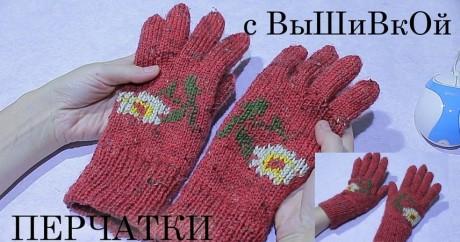 Перчатки с вышивкой спицами. Вязание спицами.