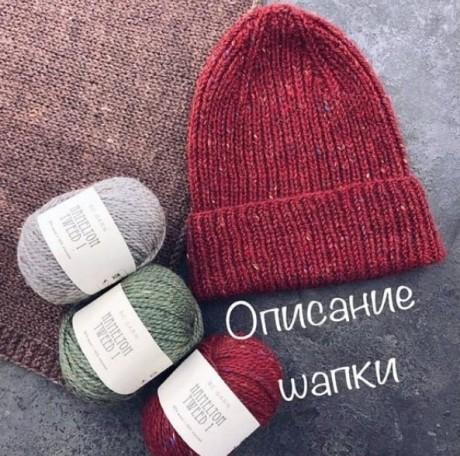 Универсальная классная шапка из Hamelton Tweed. Вязание спицами.