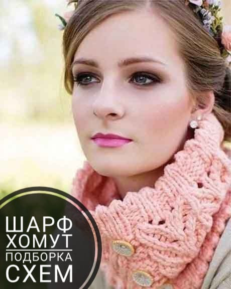 Schemes and description of knitting different scarves - collars with knitting needles