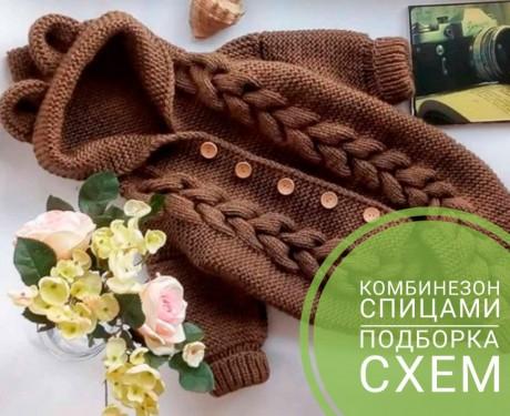 Подборка схем для вязания комбинезона для новорожденного. Вязание спицами.