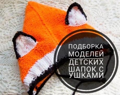 Подборка схем и узоров для вязания детских шапок с ушками. Вязание спицами.