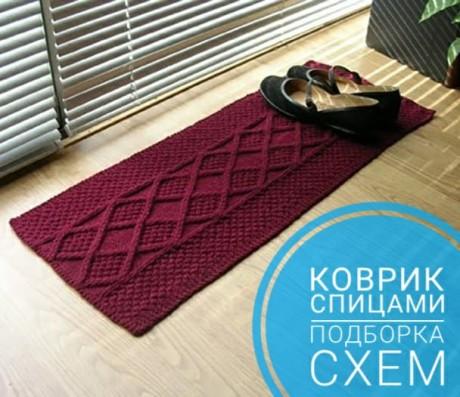 Подборка схем и описаний по вязанию спицами разных ковриков. Вязание спицами.