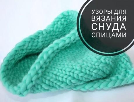 Подборка узоров для вязания снуда спицами. Вязание спицами.