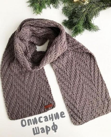 Как связать шарф спицами, бесплатное описание. Вязание спицами.