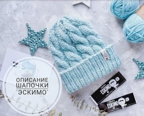 Бесплатное описание шапочки Эскимо