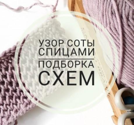 Схемы вязания и варианты узора Соты, связанного спицами