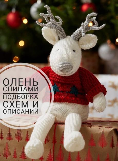 Вяжем спицами игрушку олень, одежду с узорами олень со схемами и описанием. Вязание спицами.