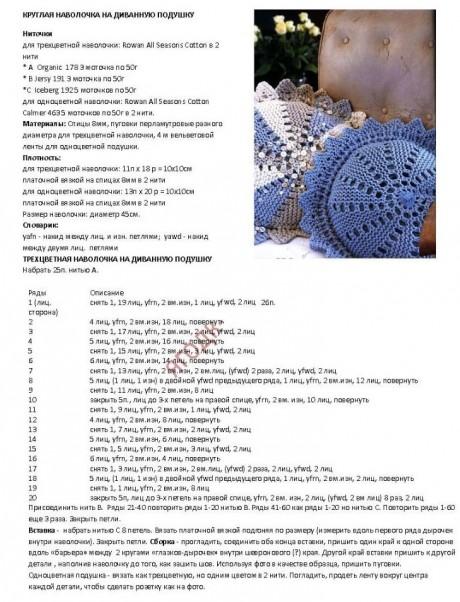 Круглые подушки связаны из толстой пряжи