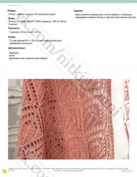 Описание и схемы вязания шали французский балкон Balconet Shawl by Jocelin Tunney