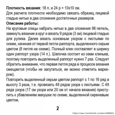 Вязаная шапочка спицами Первые листочки, бесплатное описание 2