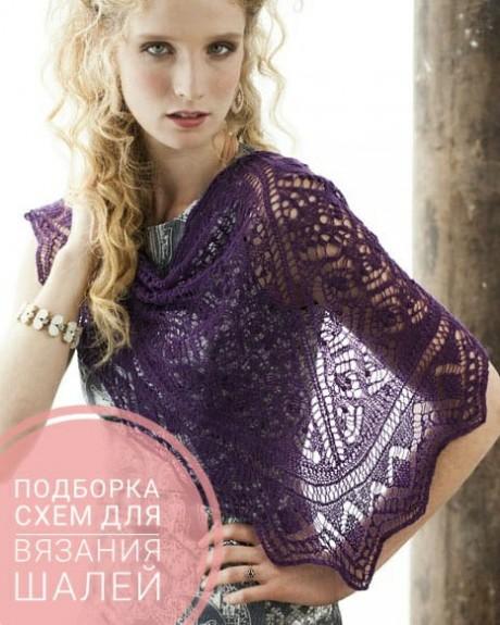 Дайджест описаний и схем по вязанию красивых шалей. Вязание спицами.
