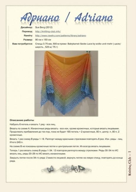 Схемы вязания шали Адриано спицами