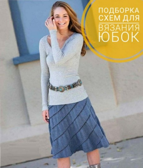 Схемы юбок, дайджест авторских описаний для вязания спицами. Вязание спицами.