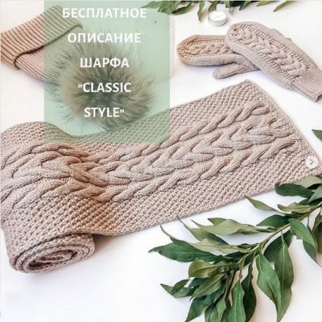 Бесплатное описание шарфа Classic style