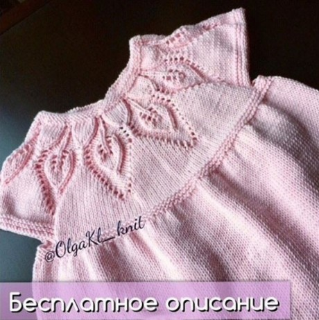 Детское платье с круглой кокеткой, описание. Вязание спицами.