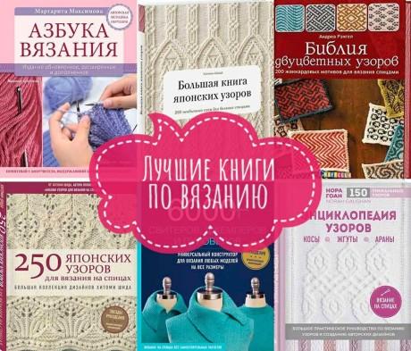 Книги по вязанию, схемы и узоры для вязания спицами. Вязание спицами.