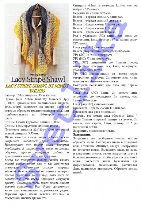 описание шали  Lacy stripe by Mindy Wilkes