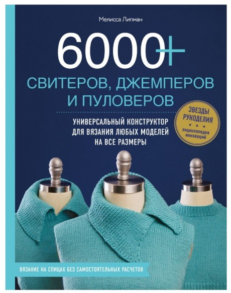 6000+ свитеров, джемперов и пуловеров. Универсальный конструктор для вязания любых моделей. Мелисса Липман.